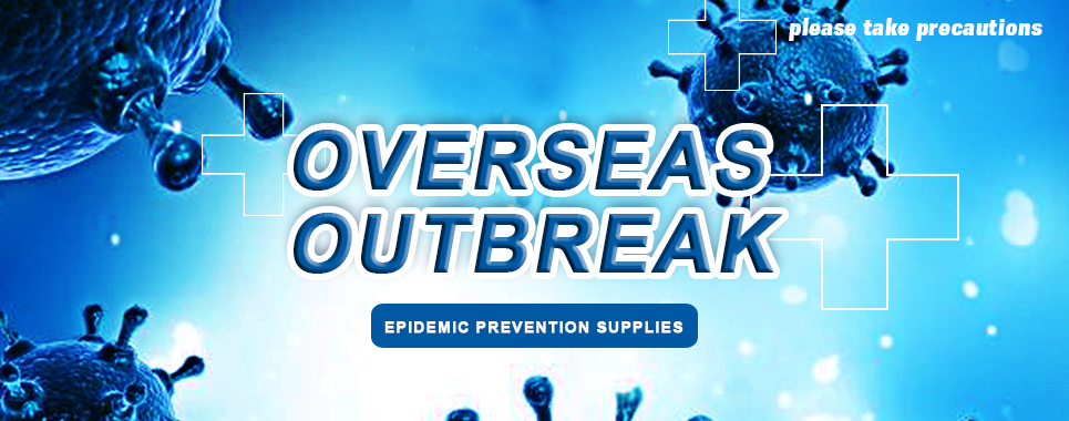 Epidemic prevention supplies